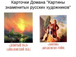 """Карточки Домана """"Картины знаменитых русских художников"""""""