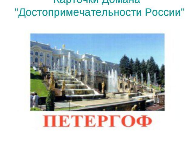 """Карточки Домана """"Достопримечательности России"""""""