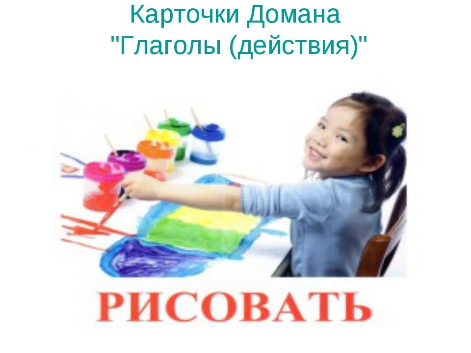 """Карточки Домана """"Глаголы (действия)"""""""