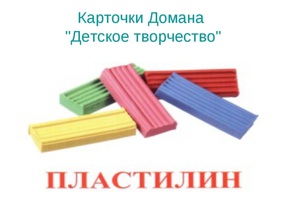 "Карточки Домана ""Детское творчество"""