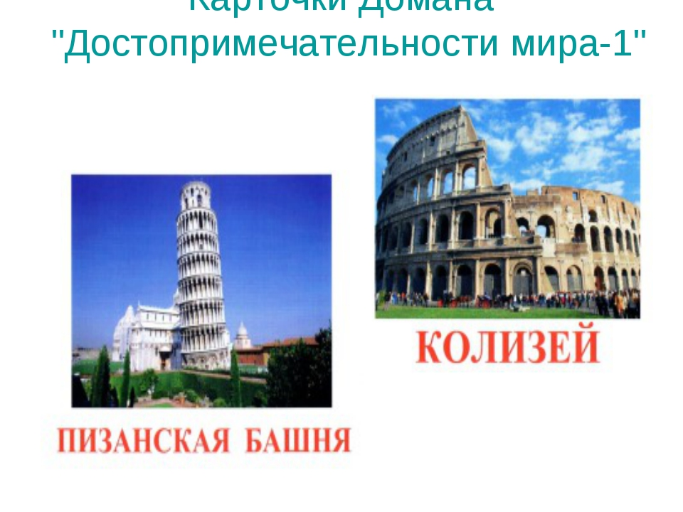 """Карточки Домана """"Достопримечательности мира-1"""""""