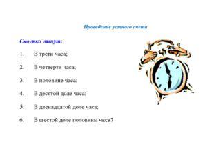 Сколько минут: В трети часа; В четверти часа; В половине часа; В десятой доле