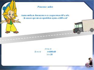 Решение задач Автомобиль движется со скоростью 60 км/ч. За какое время он пр