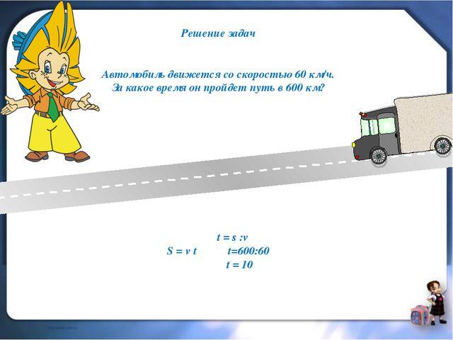 Решение задач Автомобиль движется со скоростью 60 км/ч. За какое время он пр...