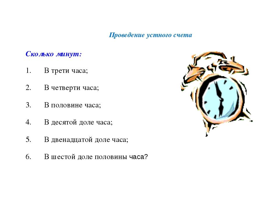 Сколько минут: В трети часа; В четверти часа; В половине часа; В десятой доле...