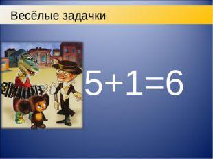 5+1=6 Весёлые задачки