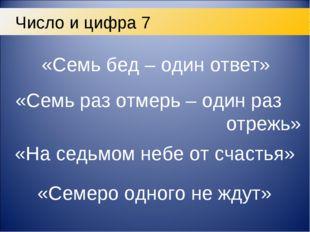 Число и цифра 7 «Семь бед – один ответ» «Семь раз отмерь – один раз о