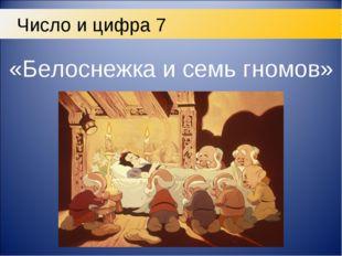 Число и цифра 7 «Белоснежка и семь гномов»