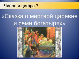Число и цифра 7 «Сказка о мертвой царевне и семи богатырях»