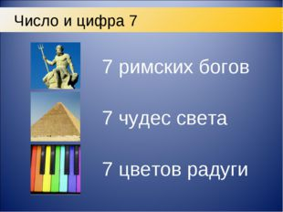 Число и цифра 7 7 римских богов 7 цветов радуги 7 чудес света