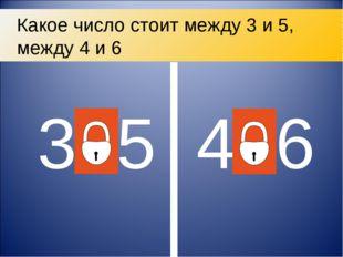 345 456 Какое число стоит между 3 и 5, между 4 и 6