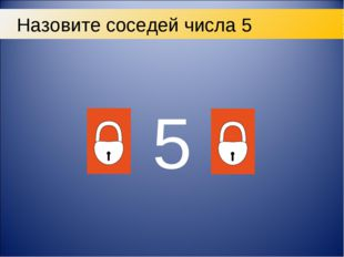 4 5 6 Назовите соседей числа 5