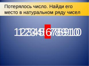 1234578910 Потерялось число. Найди его место в натуральном ряду чисел 1234567