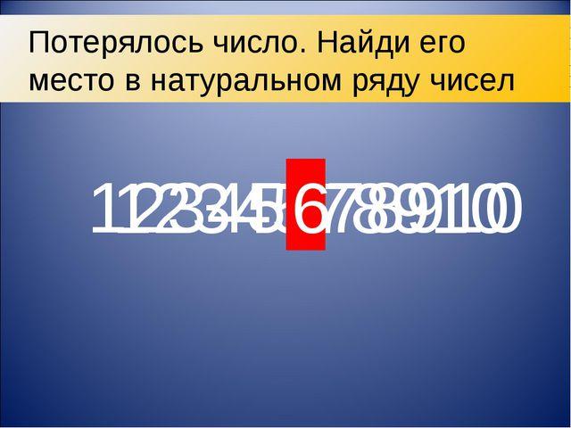 1234578910 Потерялось число. Найди его место в натуральном ряду чисел 1234567...