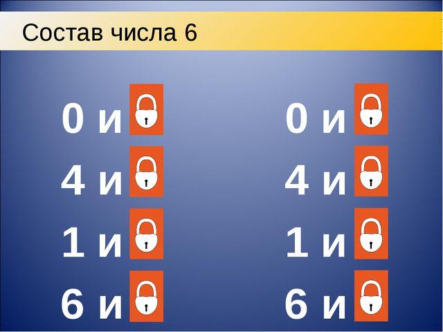 0 и 6 и 2 1 и 5 и 0 Состав числа 6 0 и 6 и 2 1 и 5 и 0