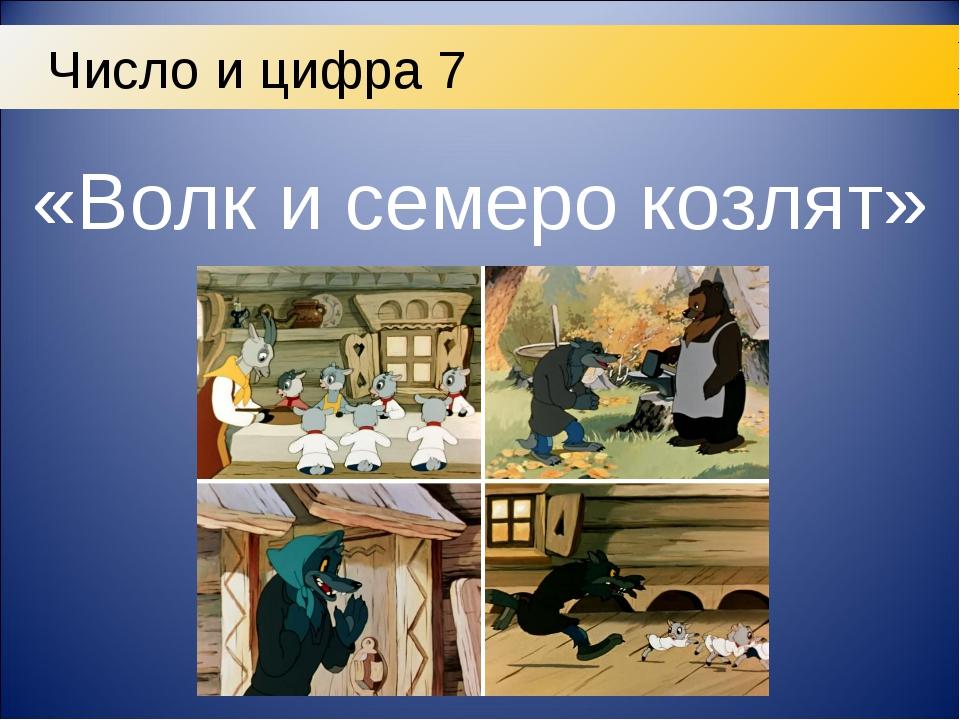 Число и цифра 7 «Волк и семеро козлят»