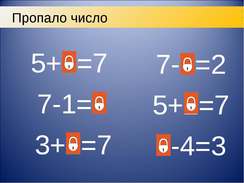 5+2=7 Пропало число 7-1=6 3+4=7 7-5=2 5+2=7 7-4=3