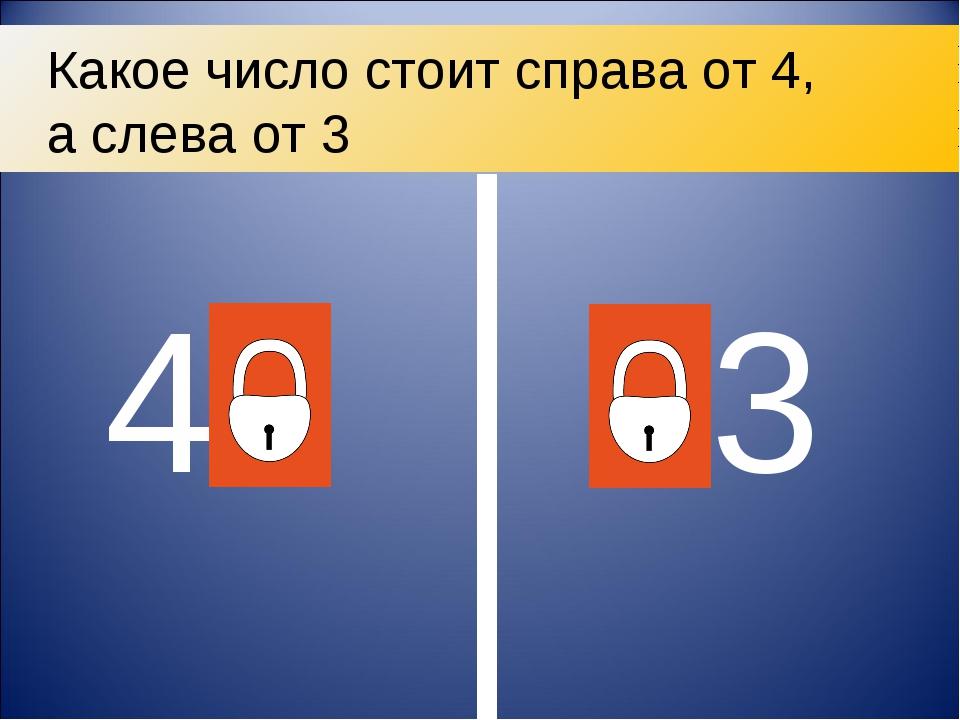 45 23 Какое число стоит справа от 4, а слева от 3