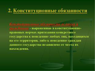 2. Конституционные обязанности Конституционные обязанности человека и граждан