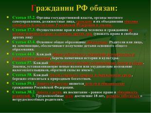 Гражданин РФ обязан: Статья 15.2. Органы государственной власти, органы местн