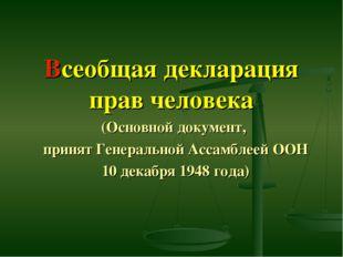 Всеобщая декларация прав человека (Основной документ, принят Генеральной Асса