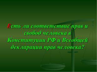 Есть ли соответствие прав и свобод человека в Конституции РФ и Всеобщей декла