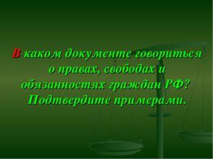 В каком документе говориться о правах, свободах и обязанностях граждан РФ? По