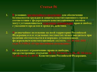 Статья 56 1. В условиях чрезвычайного положения для обеспечения безопасности
