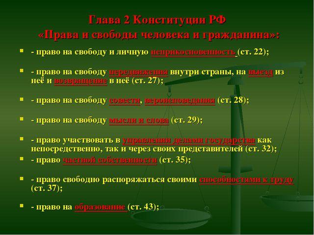 Глава 2 Конституции РФ «Права и свободы человека и гражданина»: - право на с...