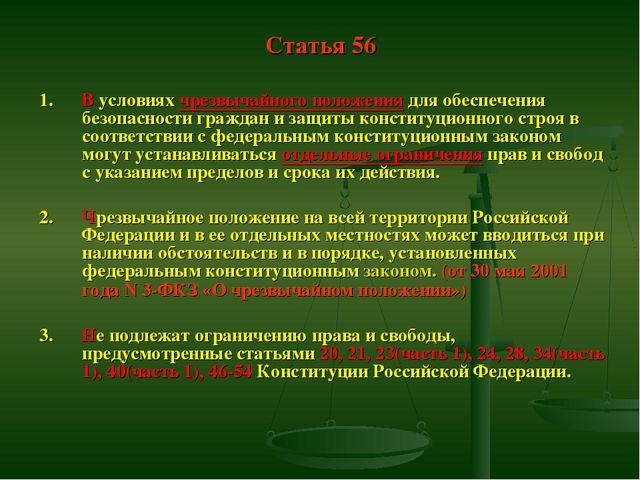 Статья 56 1. В условиях чрезвычайного положения для обеспечения безопасности...
