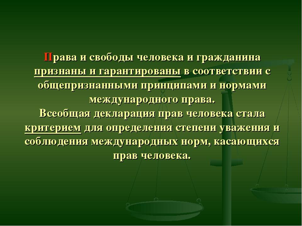 Права и свободы человека и гражданина признаны и гарантированы в соответствии...