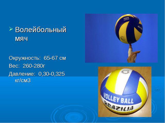 Волейбольный мяч Окружность: 65-67 см Вес: 260-280г Давление: 0,30-0,325 кг/см3