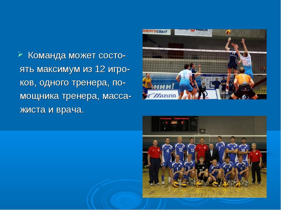 Команда может состо- ять максимум из 12 игро- ков, одного тренера, по- мощник...