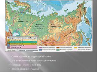Самая крупная на территории России 2- я по величине в мире после Амазонской.