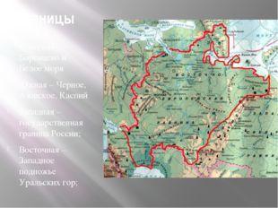 Границы Северная – Баренцево и Белое моря Южная – Черное, Азовское, Каспий За