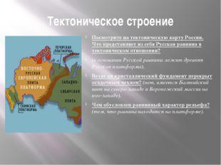 Тектоническое строение Посмотрите на тектоническую карту России. Что представ