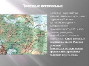 Полезные ископаемые Восточно - Европейская равнина - наиболее заселенная терр