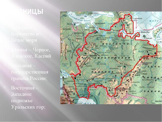 Границы Северная – Баренцево и Белое моря Южная – Черное, Азовское, Каспий За...