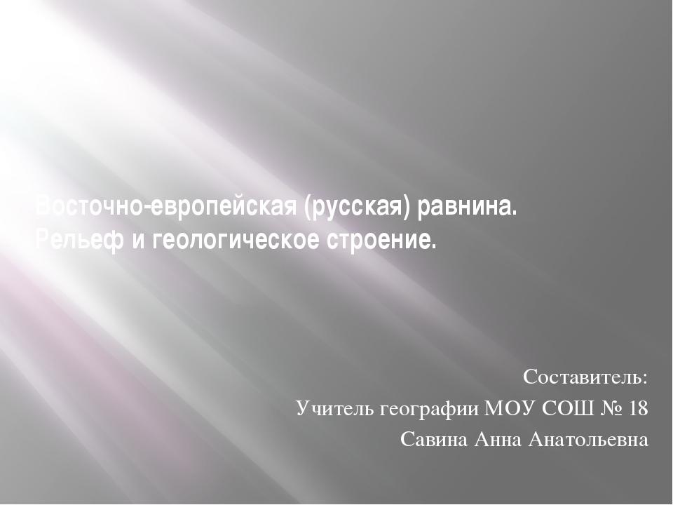Восточно-европейская (русская) равнина. Рельеф и геологическое строение. Сост...
