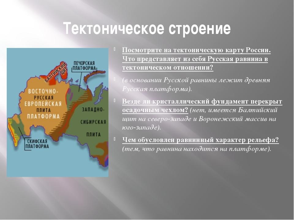 Тектоническое строение Посмотрите на тектоническую карту России. Что представ...
