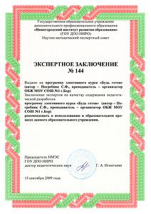 http://img-fotki.yandex.ru/get/6503/5171741.b/0_65022_9504802e_M.jpg