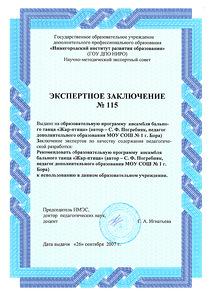 http://img-fotki.yandex.ru/get/6500/5171741.b/0_65021_925aa7a3_M.jpg