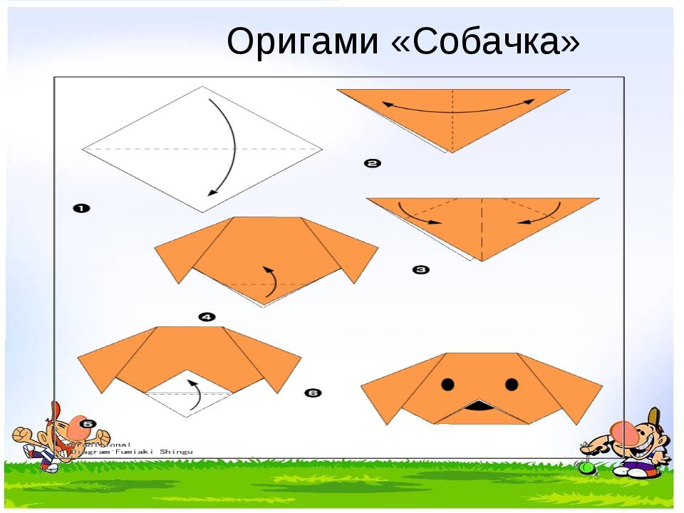 Работа с бумагой 1 класс оригами
