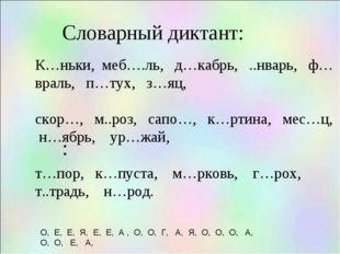 Словарный диктант: К…ньки, меб….ль, д…кабрь, ..нварь, ф…враль, п…тух, з…яц, с