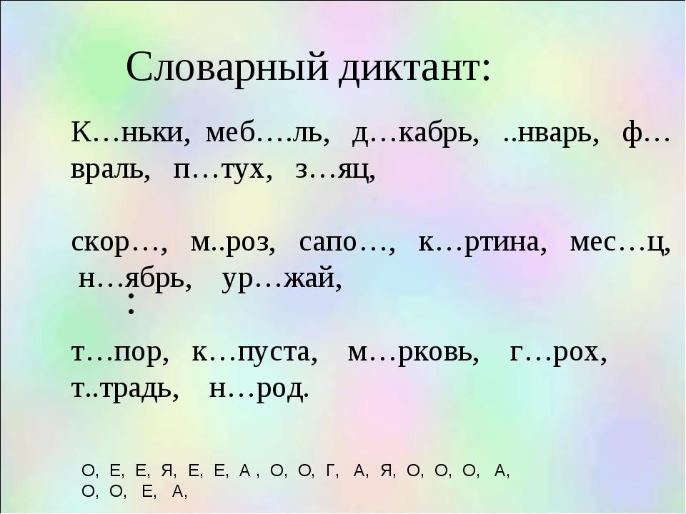 Словарный диктант: К…ньки, меб….ль, д…кабрь, ..нварь, ф…враль, п…тух, з…яц, с...