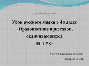 Муниципальное бюджетное образовательное учреждение «Седельниковская средняя