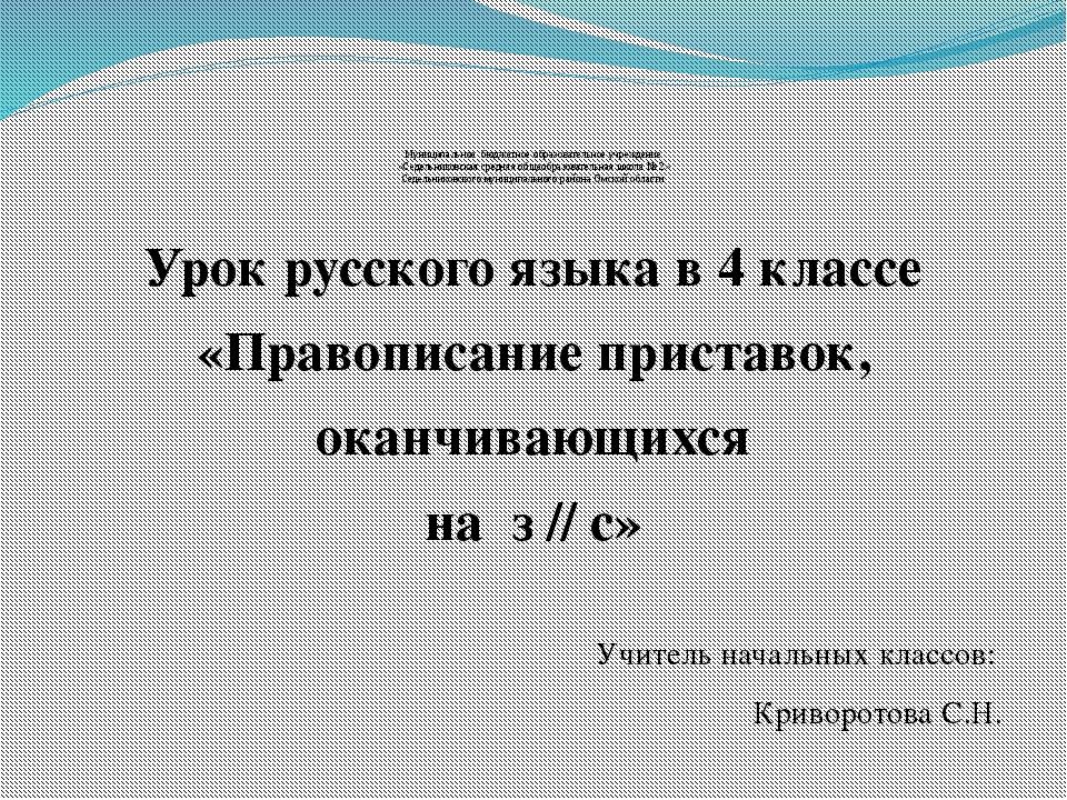Муниципальное бюджетное образовательное учреждение «Седельниковская средняя...