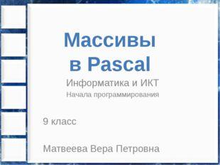 Массивы в Pascal Информатика и ИКТ Начала программирования 9 класс Матвеева В
