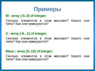 Примеры M : array [-5..5] of integer; Сколько элементов в этом массиве? Каког