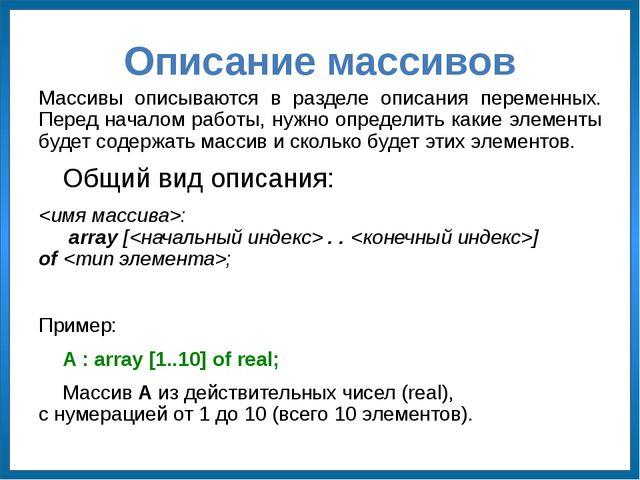 Описание массивов Массивы описываются в разделе описания переменных. Перед на...